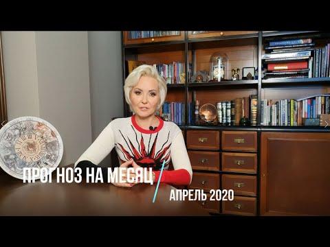 ГОРОСКОП (ПРОГНОЗ) НА АПРЕЛЬ 2020 от ВАСИЛИСЫ ВОЛОДИНОЙ
