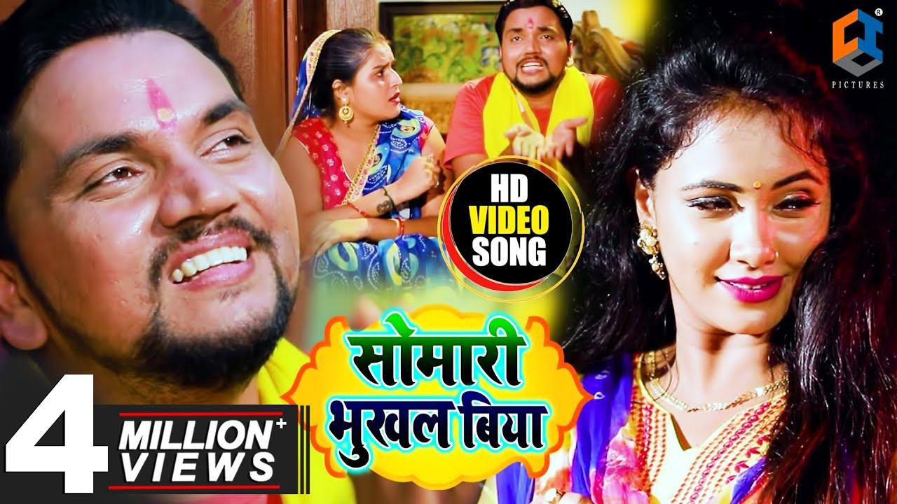 VIDEO SONG - सोमारी भूखल बिया - Somari Bukhal Biya - #Gunjan Singh का New Bolbum Song 2020