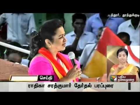 Radhika Sarathkumar campaigns for Sarathkumar in Thiruchendur