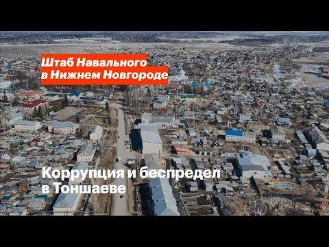 Коррупция в Тоншаевском районе