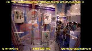 MIPS-2015 - противопожарное оборудование(, 2015-04-14T15:42:39.000Z)