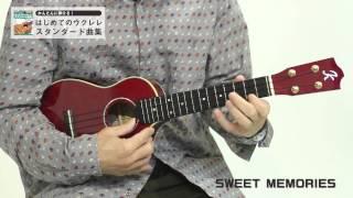 Repeat youtube video ソロ・ウクレレ中級編「SWEET MEMORIES」 演奏:キヨシ小林