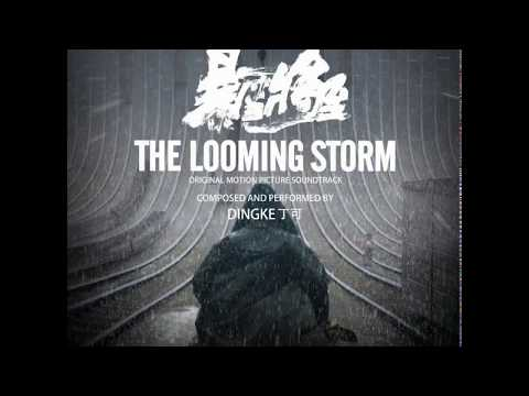 Ding Ke - The Looming Storm Soundtrack