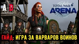 Total War: Arena ❤ Тотал Вар Арена ❤ ГАЙД: Игра за Варваров Воинов Мечников.Удары в Тыл и во Фланг.