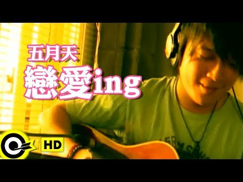 五月天 Mayday【戀愛ING】Official Music Video