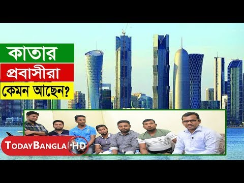 কাতার প্রবাসীরা কেমন আছেন? | Bangladeshi Worker In Qatar | TodaybanglaHD