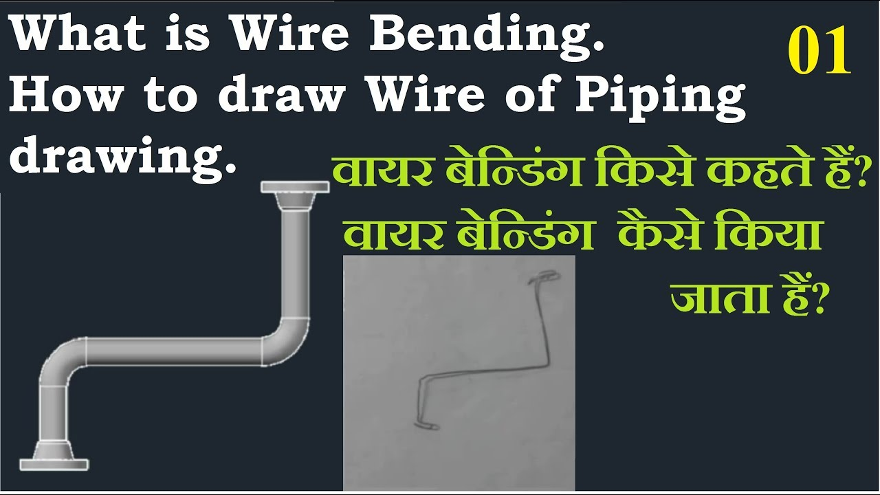 Wire Drawing Process In Hindi: How to Draw Wire of Piping Drawing 01 in Hindirh:youtube.com,Design