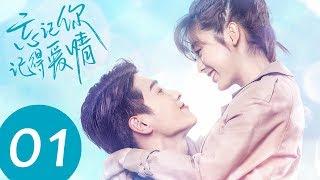 ENG SUB【忘记你,记得爱情 Forget You Remember Love】EP01 | 芊语救落水王子,难道爱情要来了?