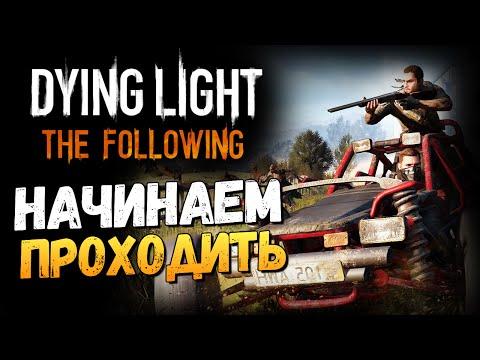 Dying Light: The Following - Начинаем Проходить!