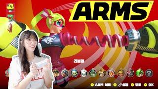 암즈 닌텐도 스위치 격투 스포츠 게임 Nintendo …