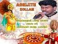 Abhijith kollam | Onam Songs Malayalam | Festival Songs Malayalam |