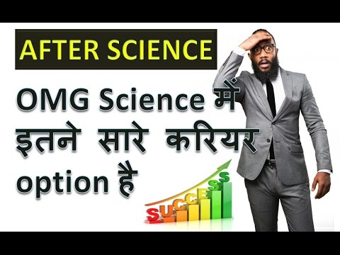 Career Options After science in Hindi | What to Do After 12th Pure science and Bios science |