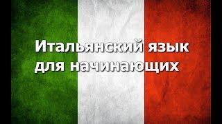 Итальянский язык Урок 1 (улучшенная версия)
