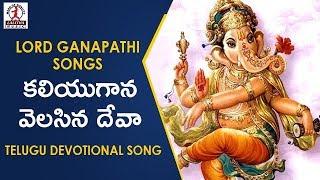Lord Ganapathi Songs | Kaliyugana Velasina Deva Telugu Devotional Song | Lalitha Audios And Videos