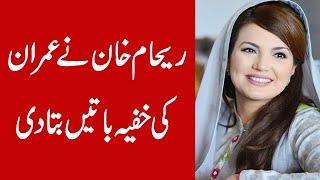 Reham Khan Book About Imran Khan