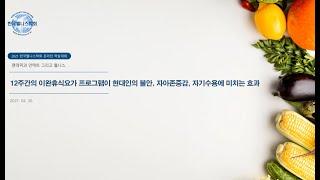 2021 한국웰니스학회 온라인 학술대회 - 12주간의 …