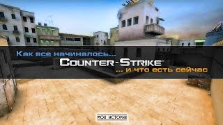 Counter-Strike - Моя история