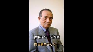 内田康夫さん83歳=作家、浅見光彦シリーズ 内田康夫 検索動画 11