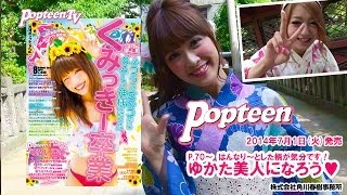 """Popteen2014年8月号ではゆらゆらとみちょぱのゆらちょぱコンビの企画『""""..."""