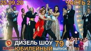 Дизель Шоу 2020 Новый Выпуск 79 от 25.09.2020 | Лучшие Приколы 2020 от Дизель cтудио