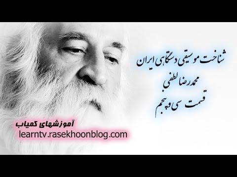 شناخت موسیقی دستگاهی ایران ۳۵ محمد رضا لطفی