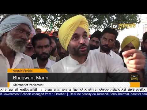 Punjabi NEWS 29 September 2017 TV Punjab