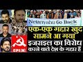 Bollywood KHAN's ने किया Netanyahu का सामूहिक बहिस्कार | India के साथ हर युद्ध में खड़ा था Israel