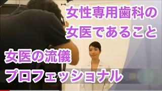 プロフェッショナル 女医の流儀 石川女性歯科医師 南青山矯正歯科クリニック