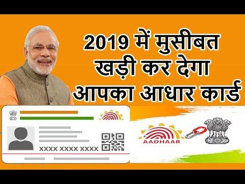 aadhar card 2019 में कर सकता है आपको परेशान Aadhar Card New Update 2019