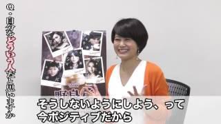 舞台「野良女」、公演まであと14日! 主演・佐津川愛美さんが毎日質問に...
