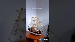 Корабль из конфет полностью ручной работы. Свит-дизайн.