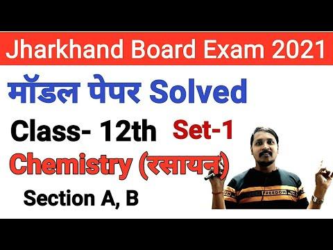 JAC BOARD CLASS 12 CHEMISTRY MODEL PAPER SOLUTION SET 1 JHARKHAND BOARD GARHWA CLASSES झारखंड बोर्ड