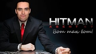 Хитмэн: Агент 47/ Hitman: Agent 47 2015 || Анти трейлер по - русски