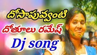 Dosapuvvasonti Dhothulu    Original Mix    Dj Pavan Official
