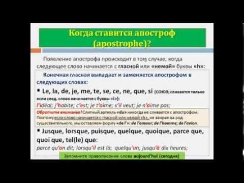 Уроки французского #34: Про апостроф (apostrophe) и букву \