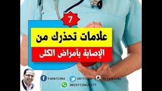 7 علامات تحذرك من الإصابة بأمراض الكلى | علامات تحذرك من الاصابة بالفشل الكلوي