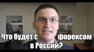 Перспективы рынка форекс в России в 2017 году. Пациент скорее жив, чем мертв?