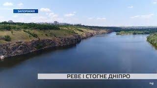 Реве і стогне Дніпро