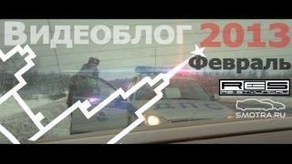 ВидеоБлог 2013 Февраль. +18