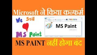 Is Microsoft Paint to be shut down ? |  'MS Paint'