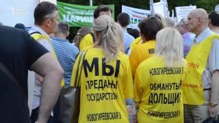 Митинг обманутых дольщиков в Москве
