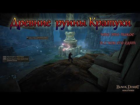 """Древние руины Кратуки - спот для """"новичков"""". Black Desert Online"""