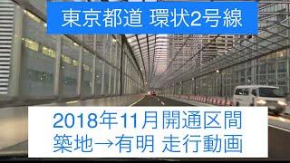 4K60p 環状2号線暫定開通区間走行動画(築地→豊洲→有明)2018年11月