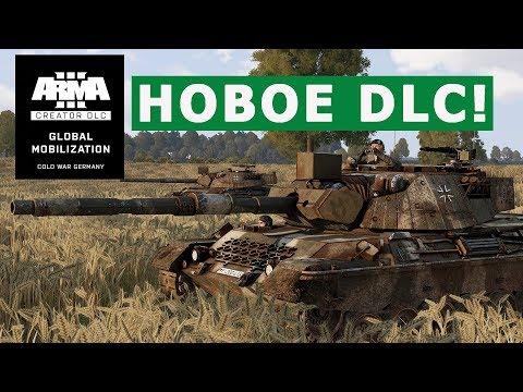 Arma 3 Creator DLC: Global Mobilization - Cold War Germany || СТРИМ-ОБЗОР ПО  НОВОМУ DLC для АРМА 3
