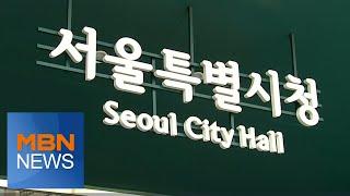 서울시, 초고층·지하연계 복합건축물 재난관리계획 수립 …