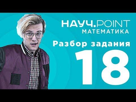 РАЗБОР ЗАДАНИЯ С ПАРАМЕТРОМ [ЕГЭ ПО МАТЕМАТИКЕ 2018]. Артур Шарифов