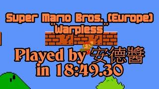 "【RSM Studio】TAS NES Super Mario Bros. (Europe) ""Warpless""by 安德醬 in 18:49.30"