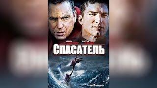 Спасатель (2013)