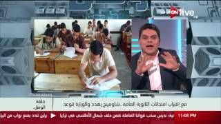حلقة الوصل - مع اقتراب امتحانات الثانوية العامة..شاومينج يهدد والوزارة تتوعد