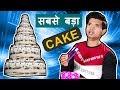 рд╕рдмрд╕реЗ рдмреЬрд╛ рдХреЗрдХ World's The Biggest Cake | Happy New Year | Hindi Comedy | Pakau TV Channel